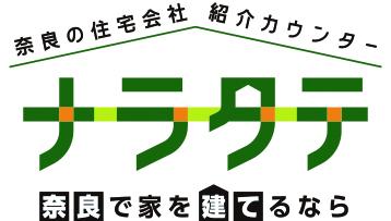 奈良の住宅会社紹介カウンター「ナラタテ」